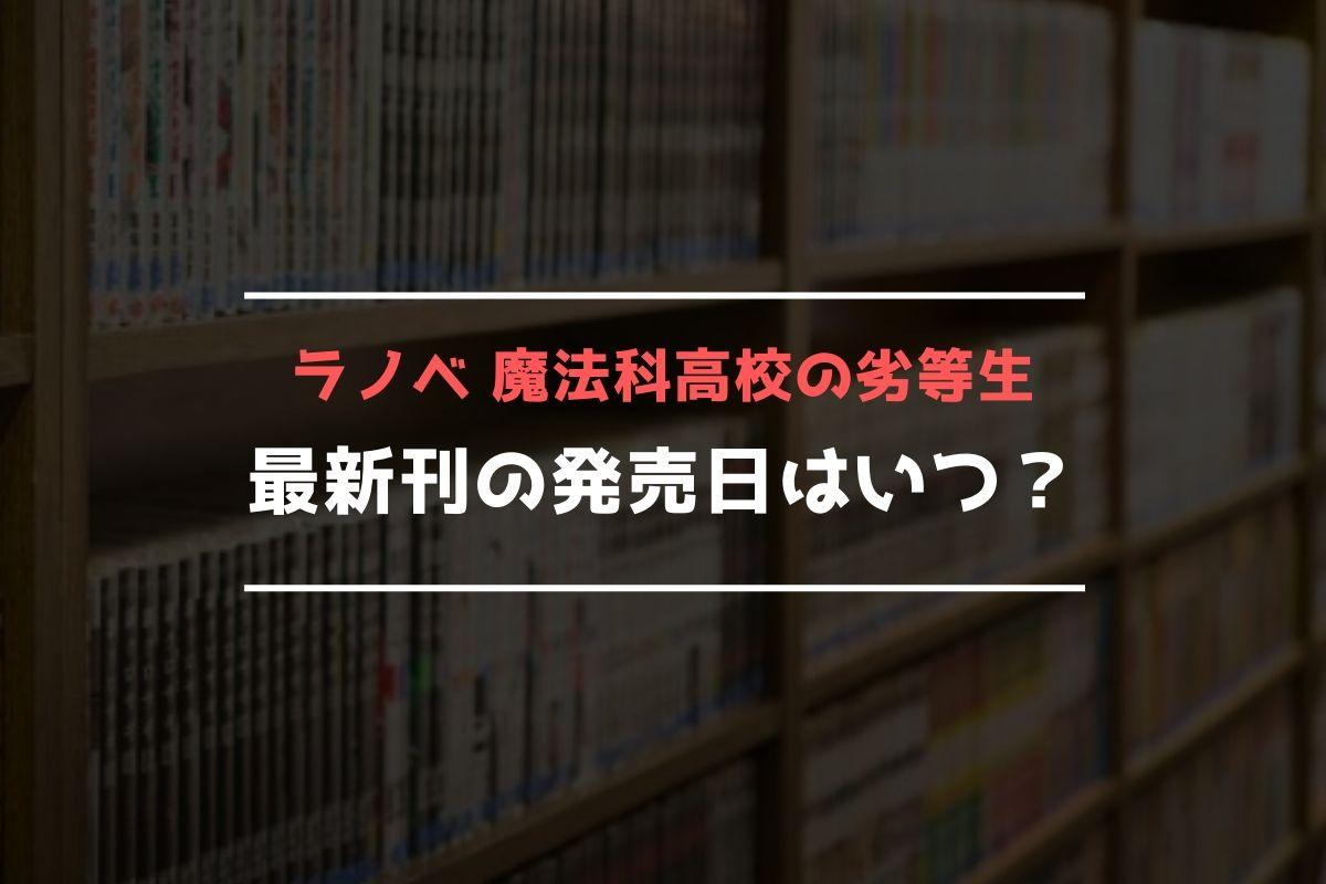 ラノベ 魔法科高校の劣等生 最新刊 発売日