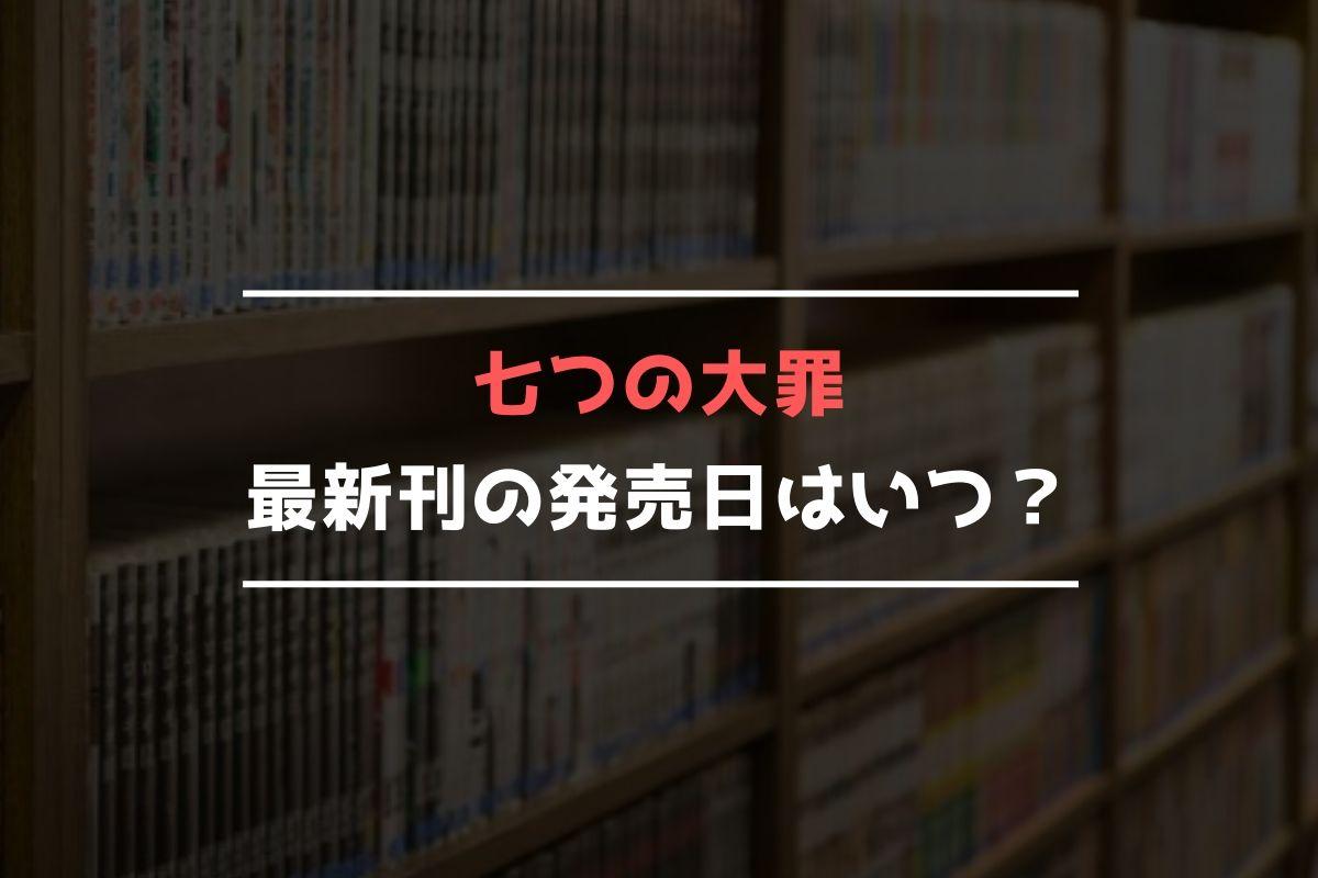 七つの大罪 最新刊 発売日