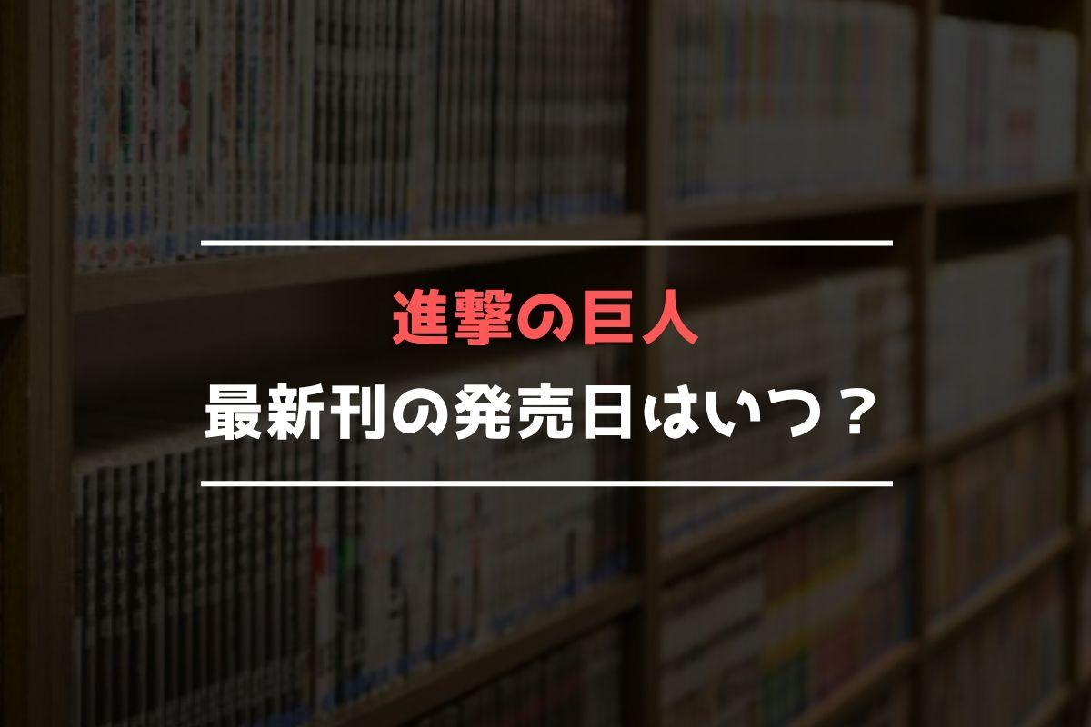 進撃の巨人 最新刊 発売日