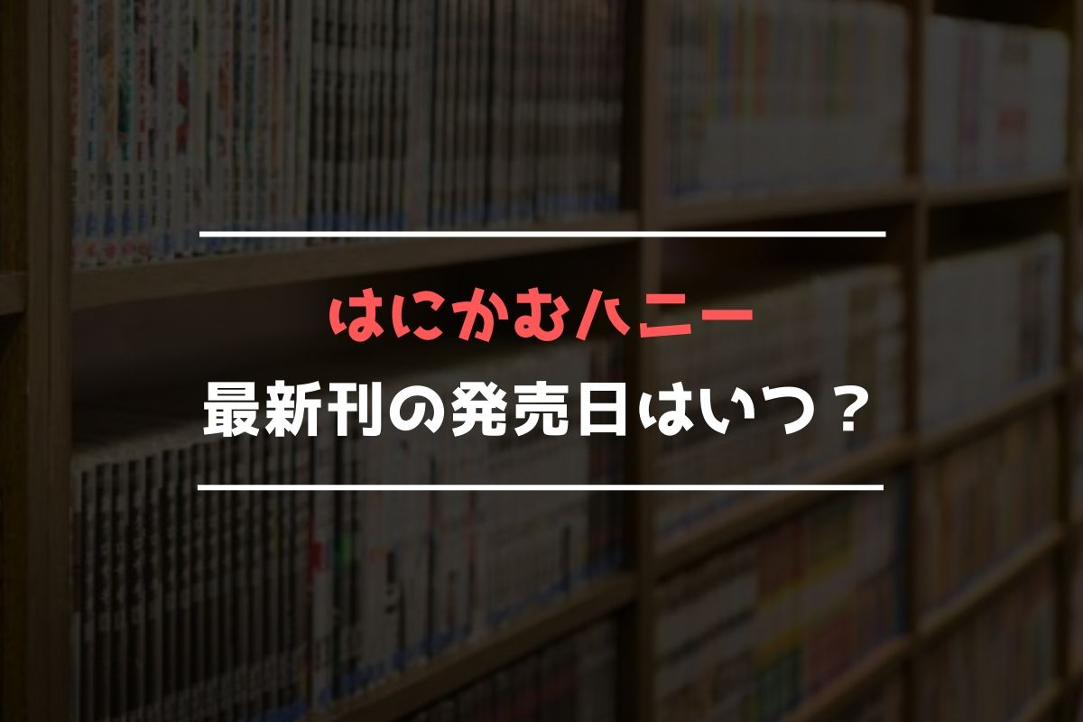 はにかむハニー 最新刊 発売日