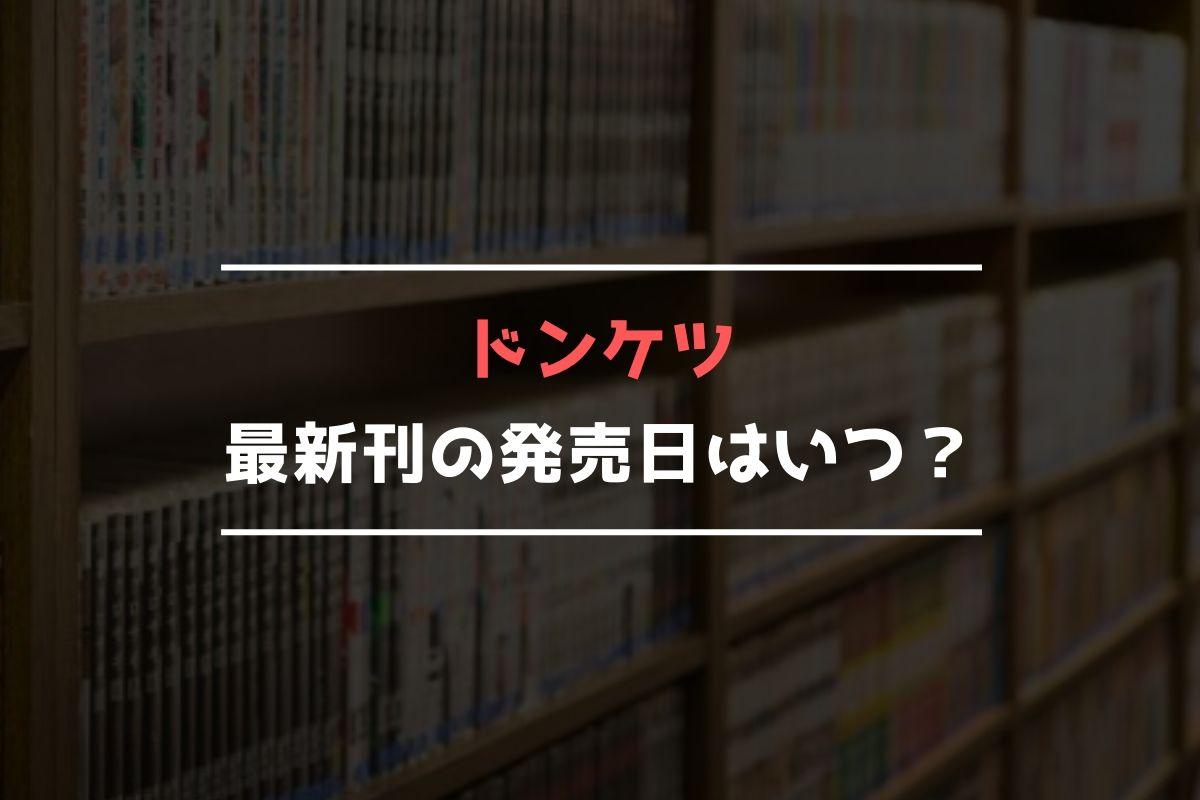 ドンケツ 最新刊 発売日