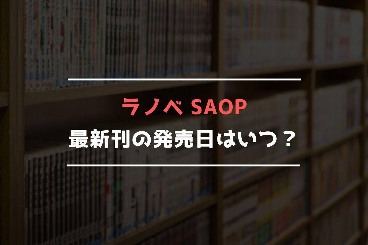 ラノベ SAOP 最新刊 発売日