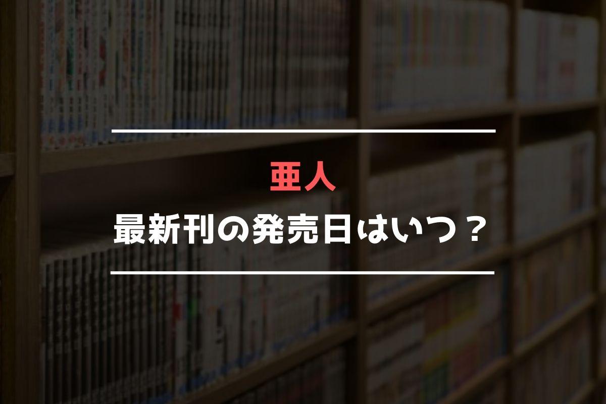 亜人 最新刊 発売日