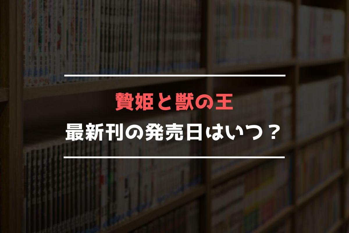 贄姫と獣の王 最新刊 発売日