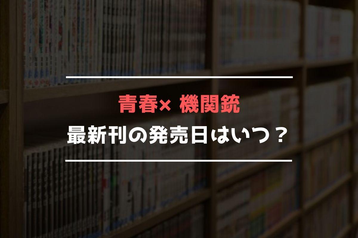 青春×機関銃 最新刊 発売日