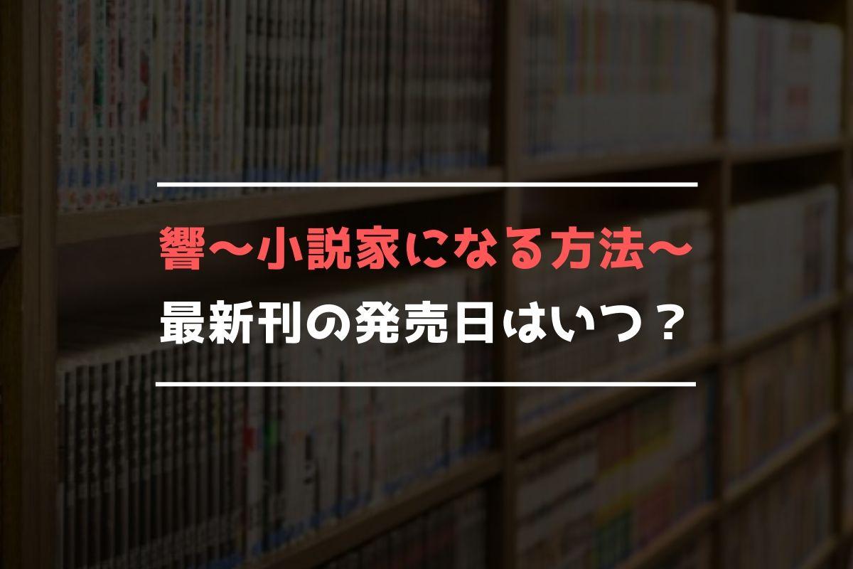 響 ~小説家になる方法~ 最新刊 発売日