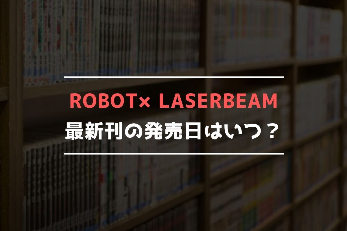 ROBOT×LASERBEAM 最新刊 発売日
