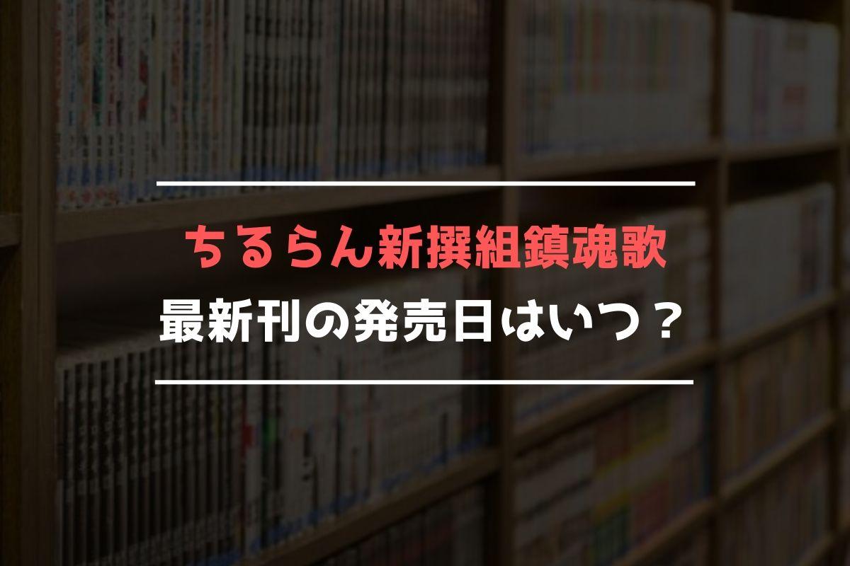 ちるらん新撰組鎮魂歌 最新刊 発売日