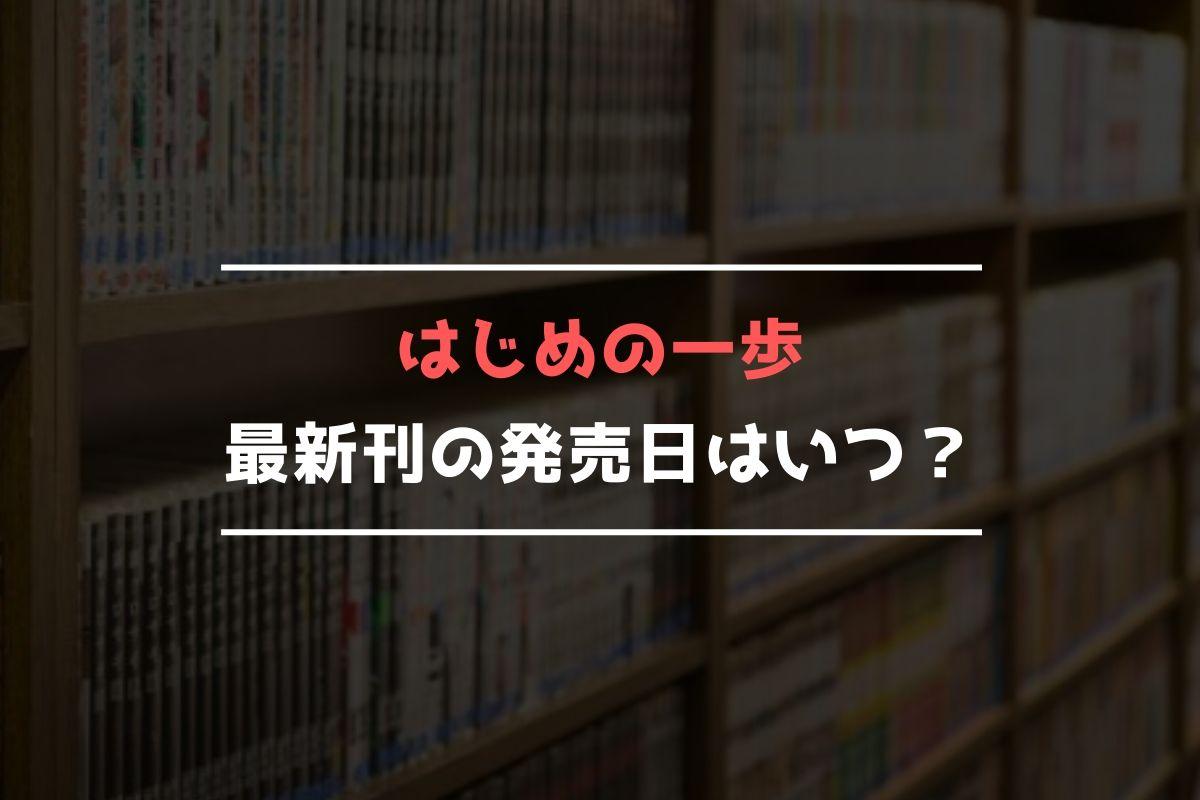 はじめの一歩 最新刊 発売日