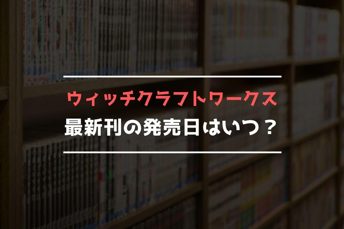 ウィッチクラフトワークス 最新刊 発売日