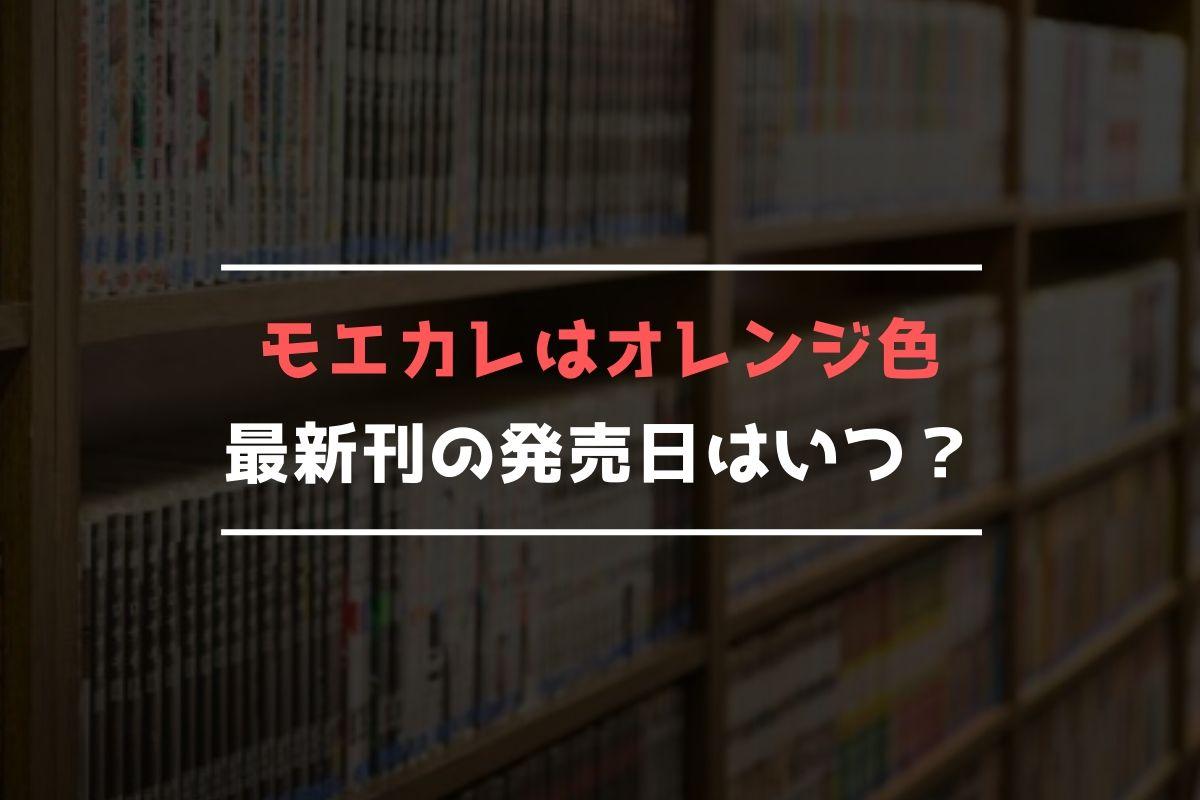 モエカレはオレンジ色 最新刊 発売日