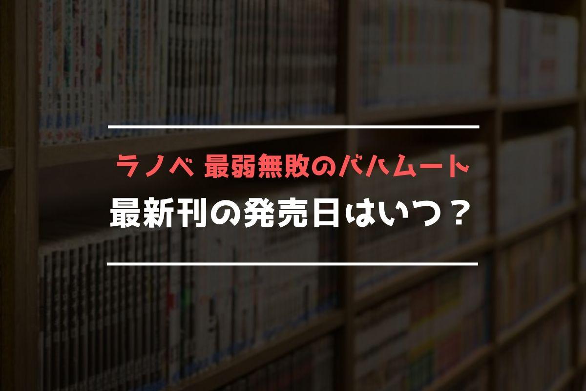 ラノベ 最弱無敗のバハムート 最新刊 発売日
