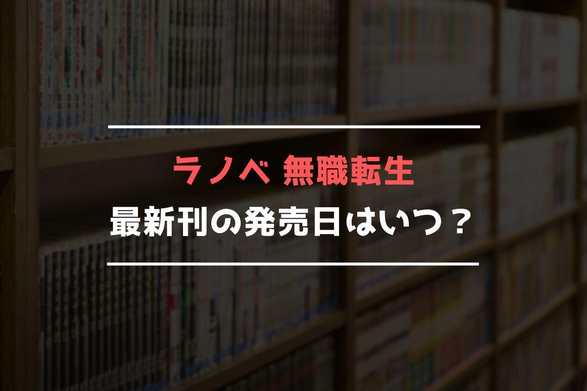 ラノベ 無職転生 最新刊 発売日
