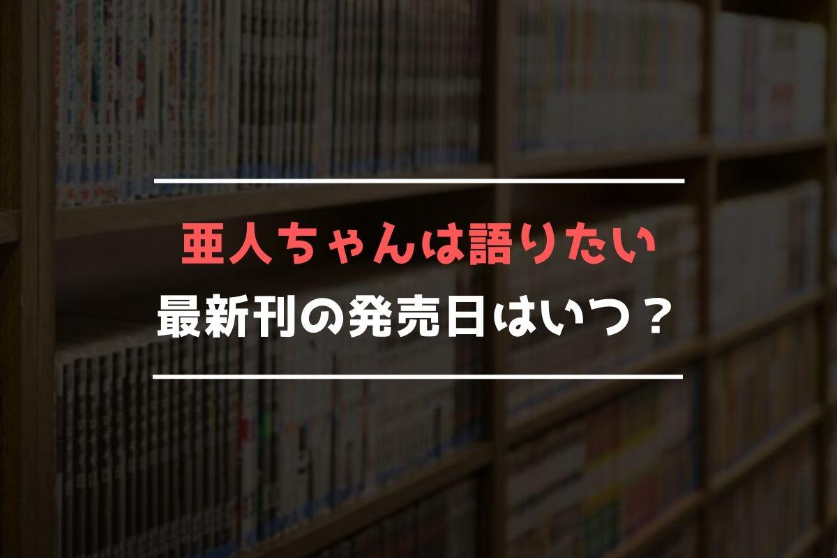 亜人ちゃんは語りたい 最新刊 発売日