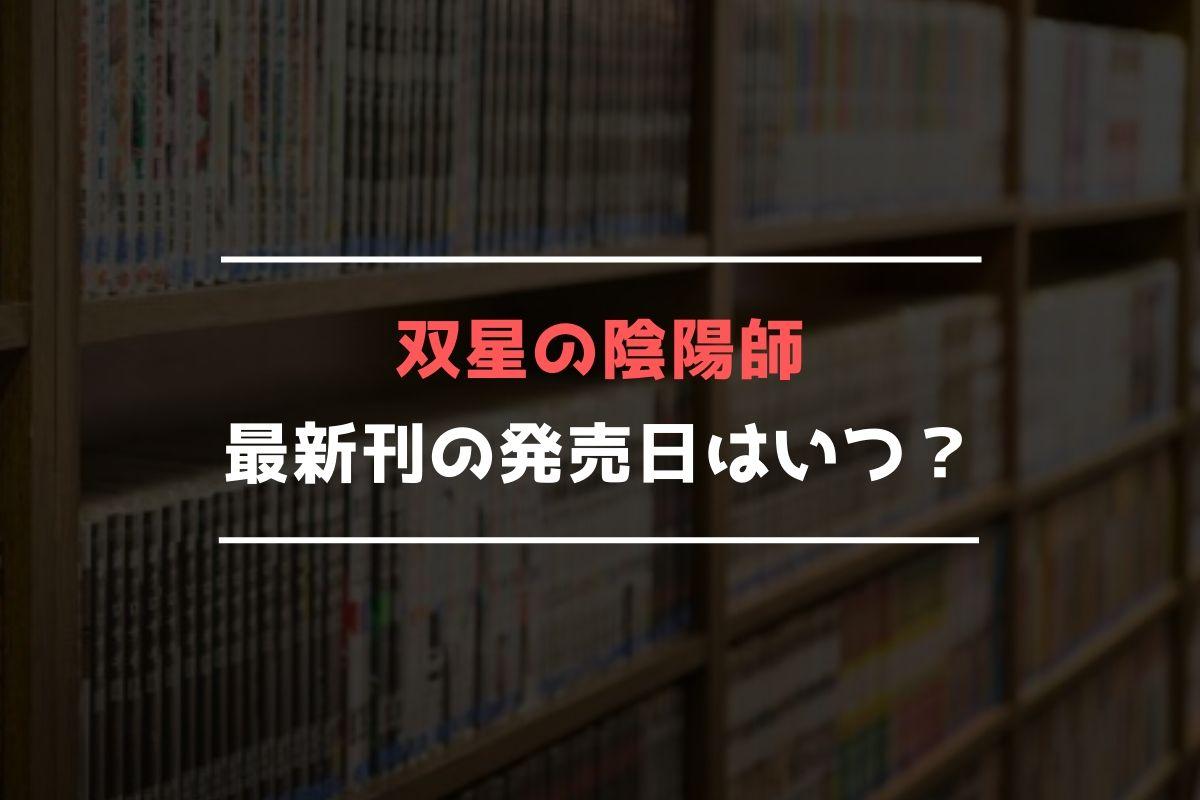双星の陰陽師 最新刊 発売日