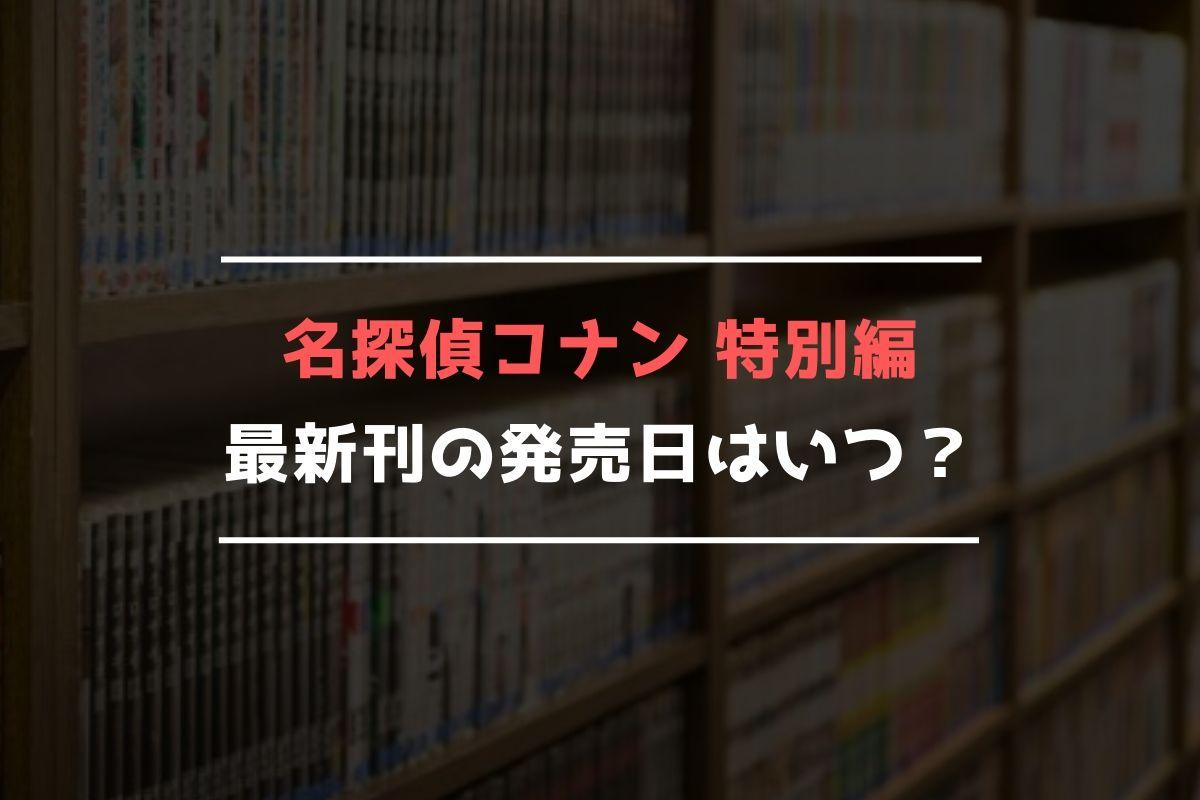 名探偵コナン 特別編 最新刊 発売日