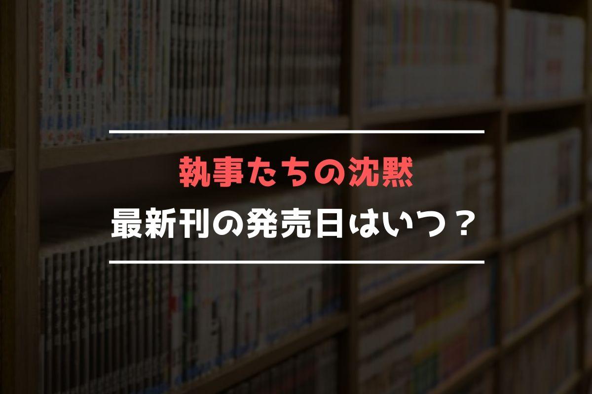 執事たちの沈黙 最新刊 発売日