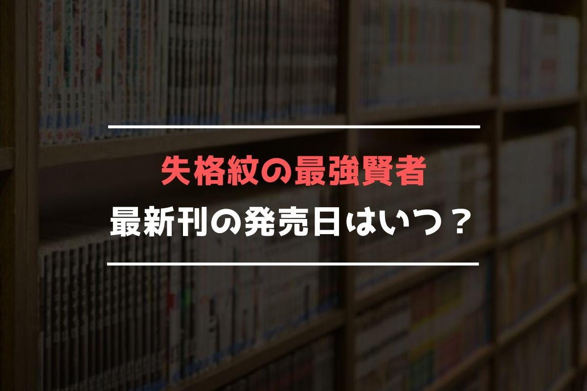 失格紋の最強賢者 最新刊 発売日