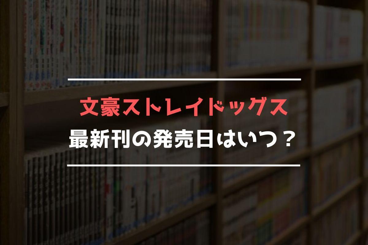 文豪ストレイドッグス 最新刊 発売日