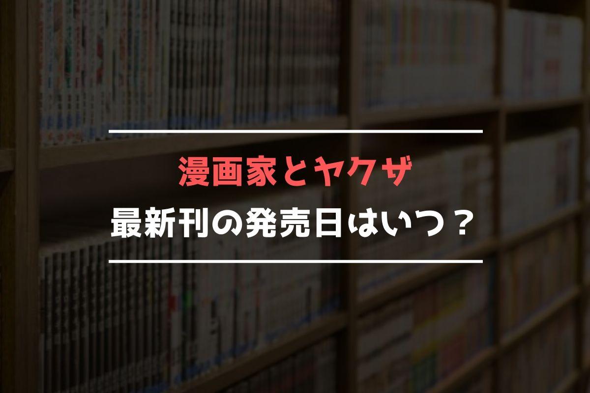 漫画家とヤクザ 最新刊 発売日