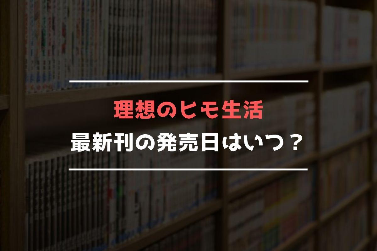 理想のヒモ生活 最新刊 発売日