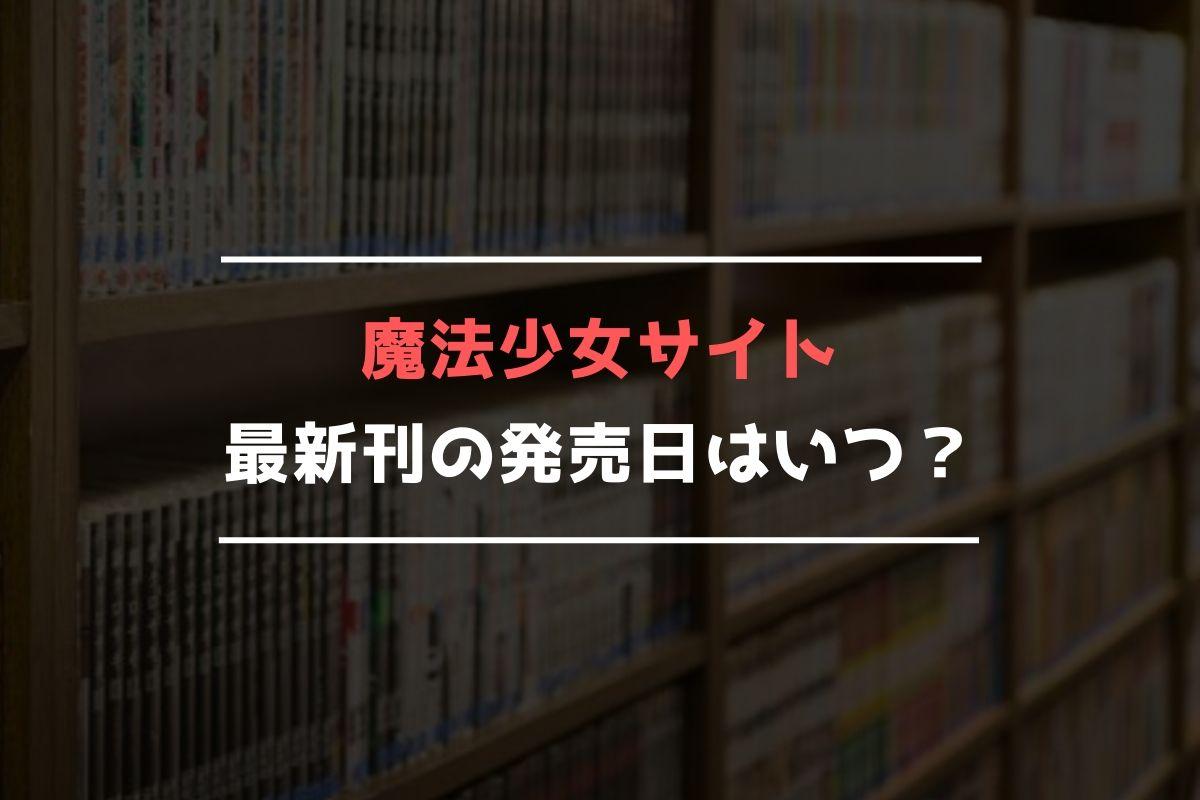 魔法少女サイト 最新刊 発売日