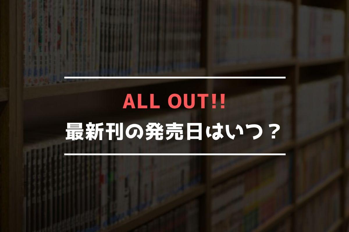 ALL OUT!!(オールアウト) 最新刊 発売日