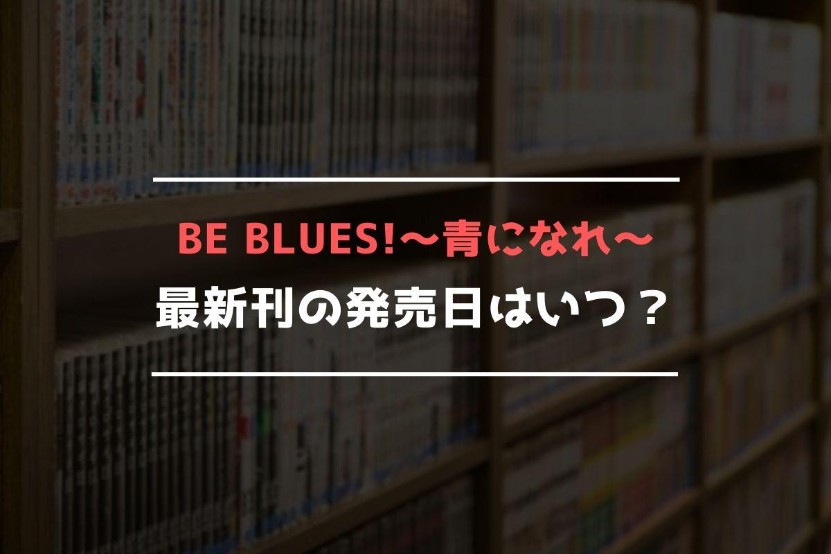 BE BLUES!~青になれ~ 最新刊 発売日
