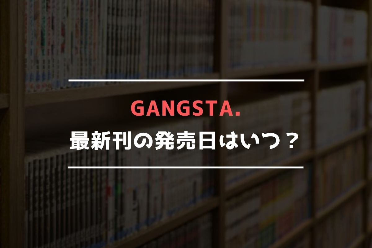 GANGSTA. 最新刊 発売日