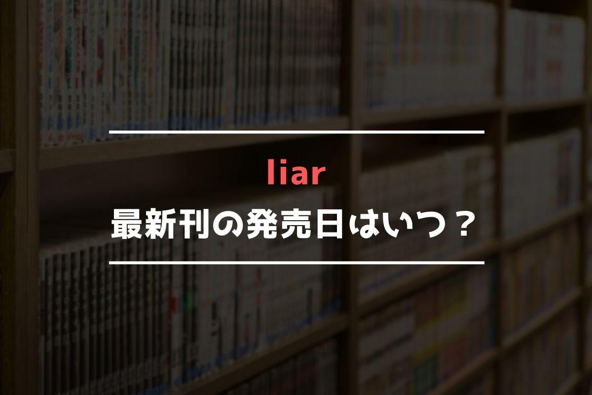 liar(ライアー) 最新刊 発売日