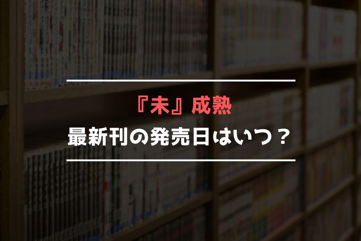 『未』成熟 最新刊 発売日
