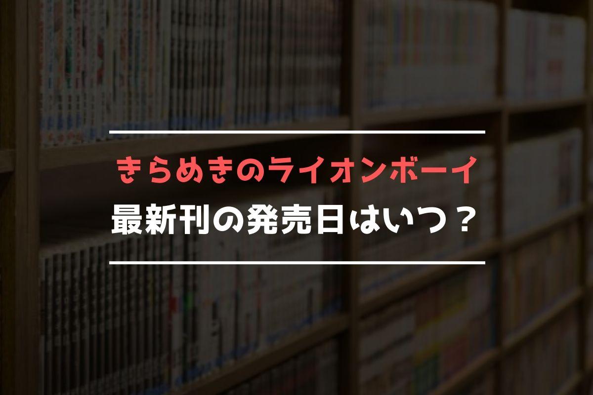きらめきのライオンボーイ 最新刊 発売日