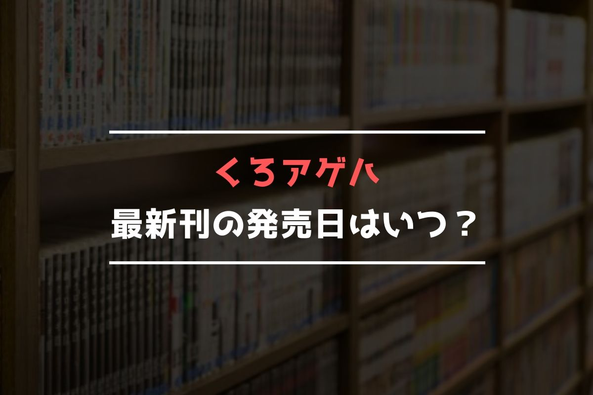 くろアゲハ 最新刊 発売日