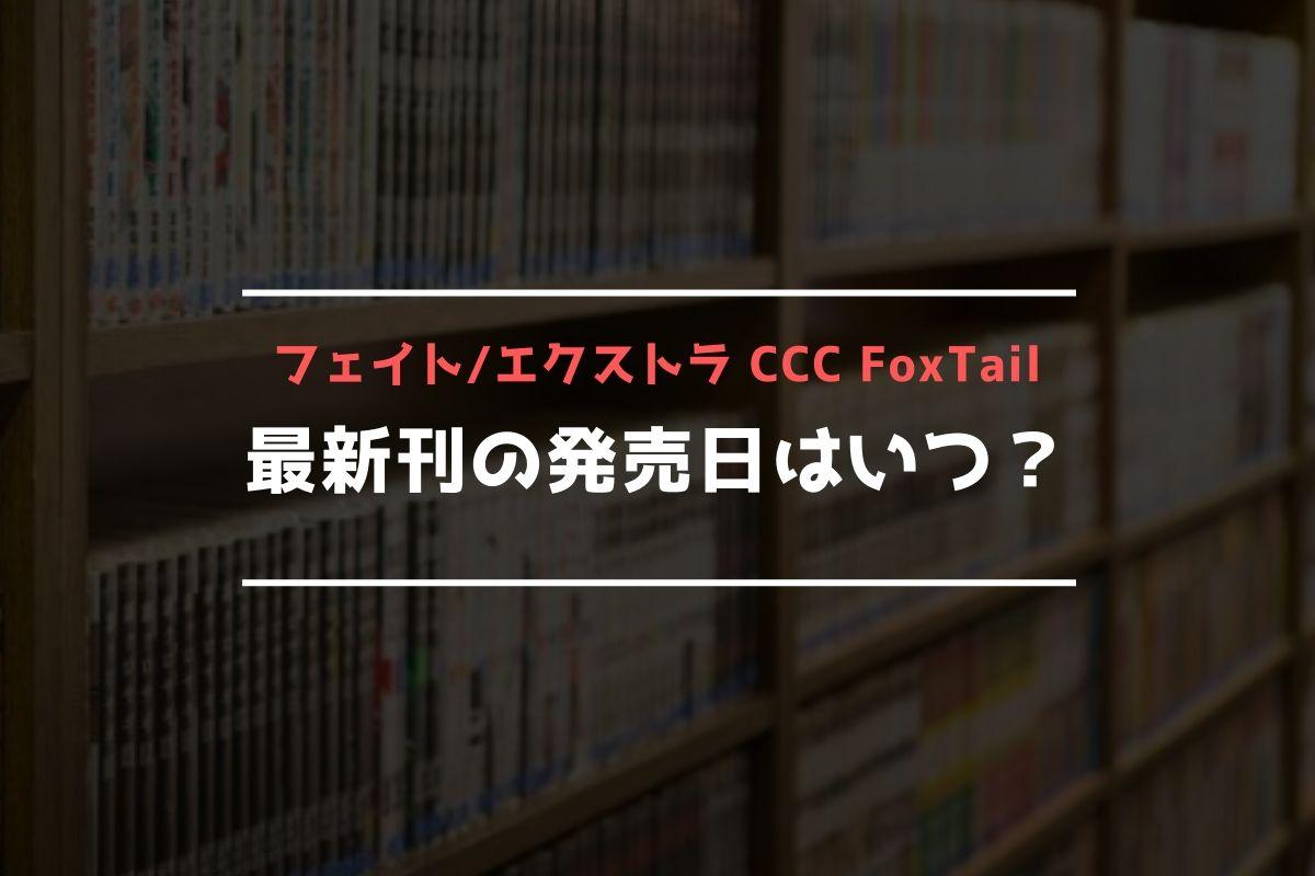 フェイト/エクストラ CCC FoxTail 最新刊 発売日