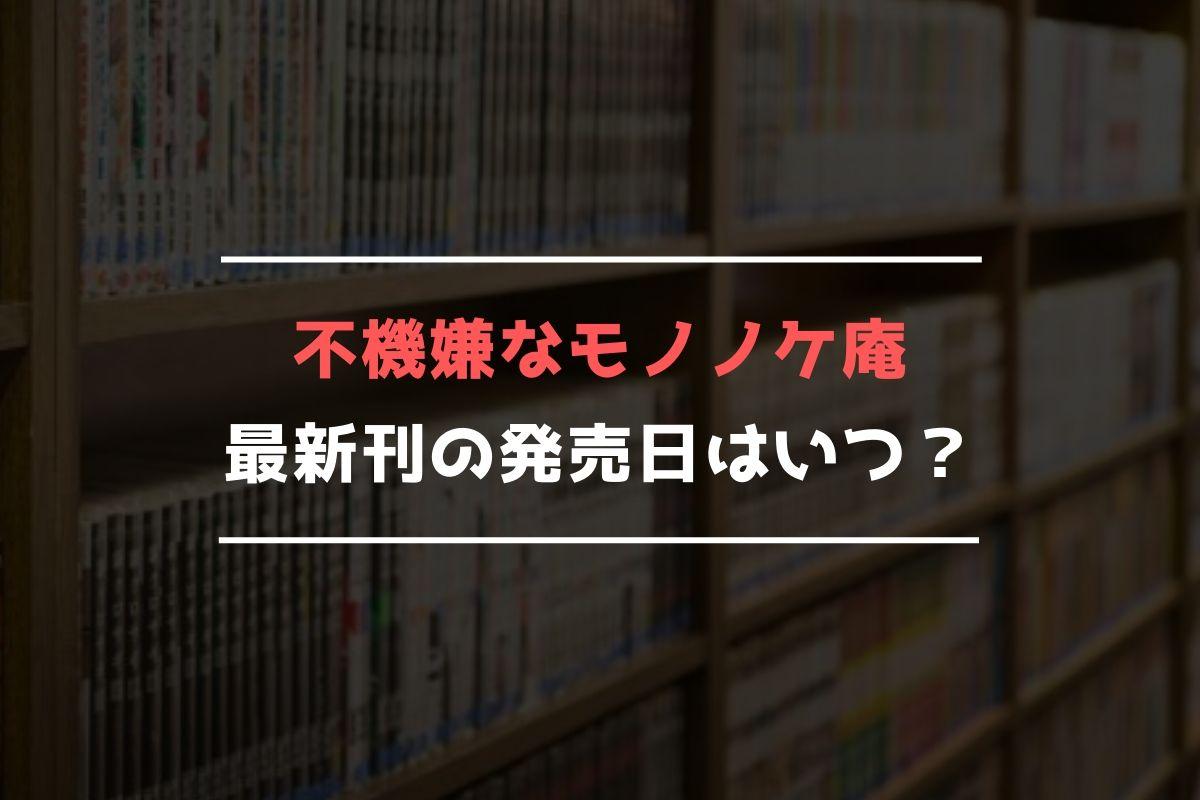不機嫌なモノノケ庵 最新刊 発売日