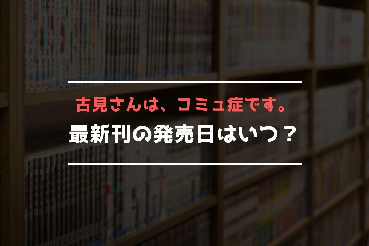 古見さんは、コミュ症です。 最新刊 発売日