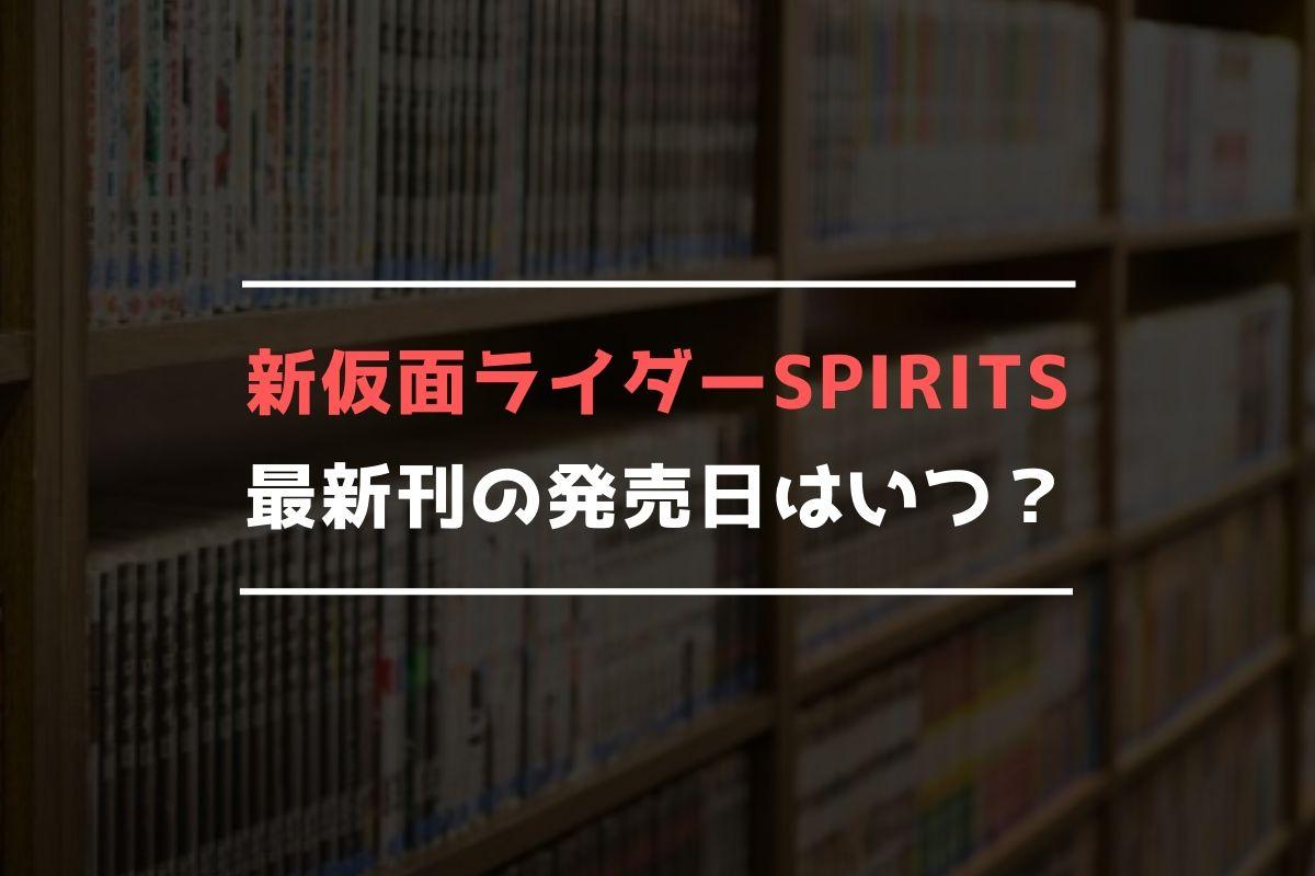 新 仮面ライダーSPIRITS 最新刊 発売日