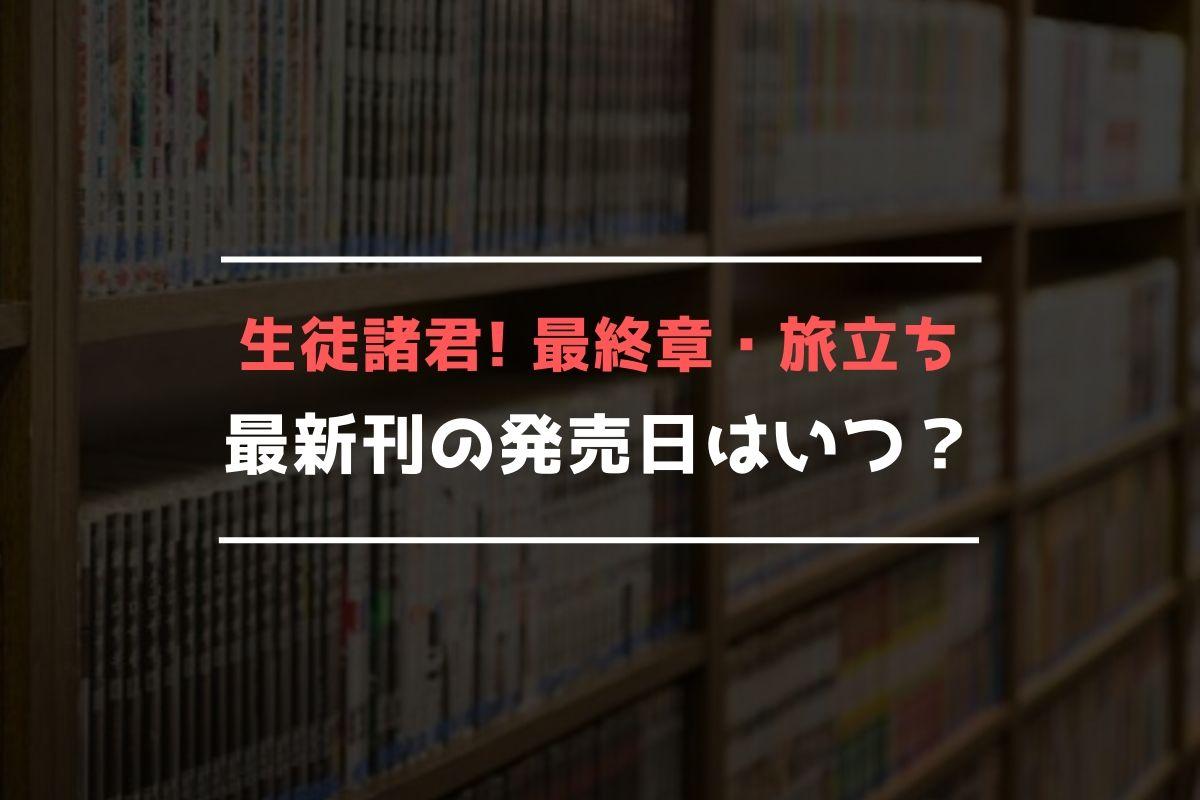 生徒諸君! 最終章・旅立ち 最新刊 発売日