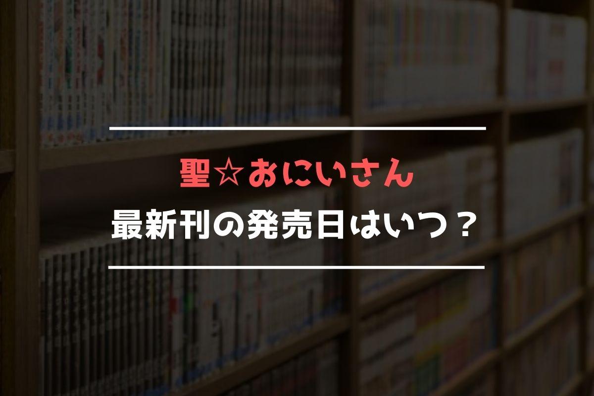 聖☆おにいさん 最新刊 発売日