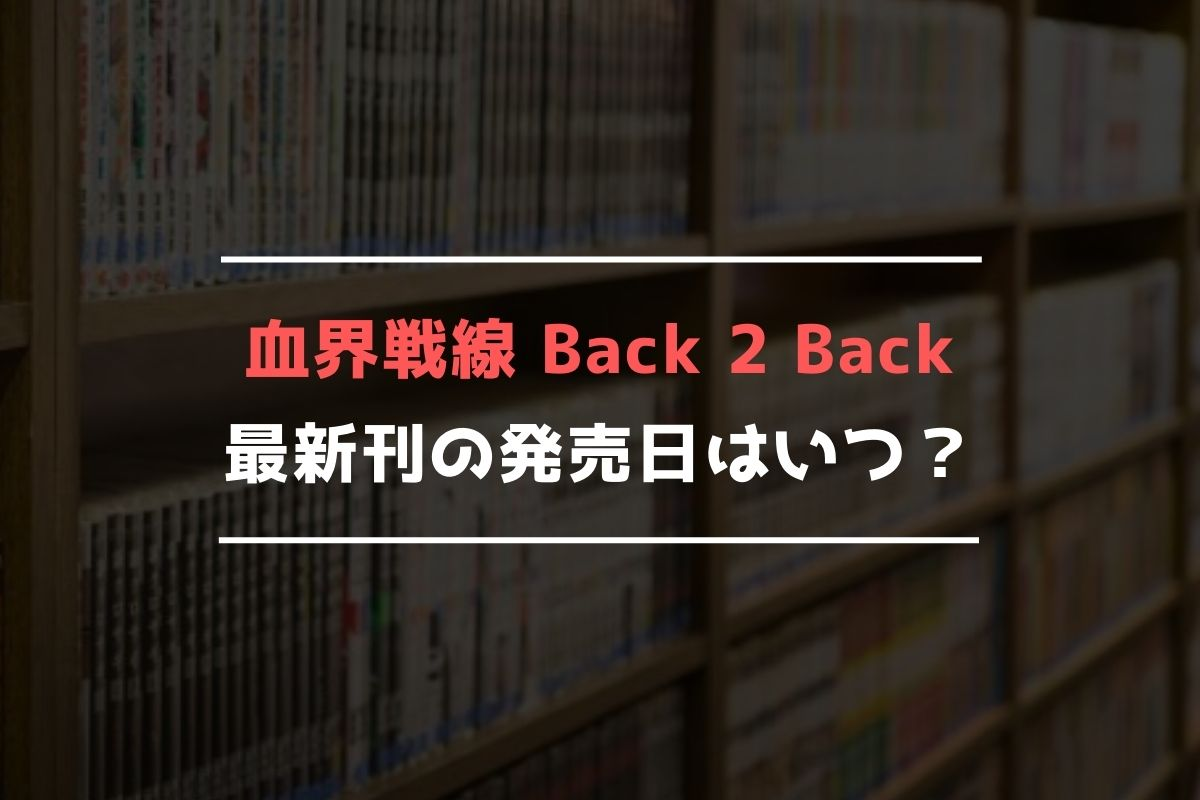 血界戦線 Back 2 Back 最新刊 発売日