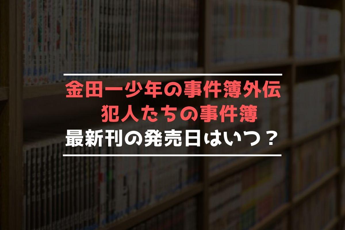 金田一少年の事件簿外伝 犯人たちの事件簿 最新刊 発売日