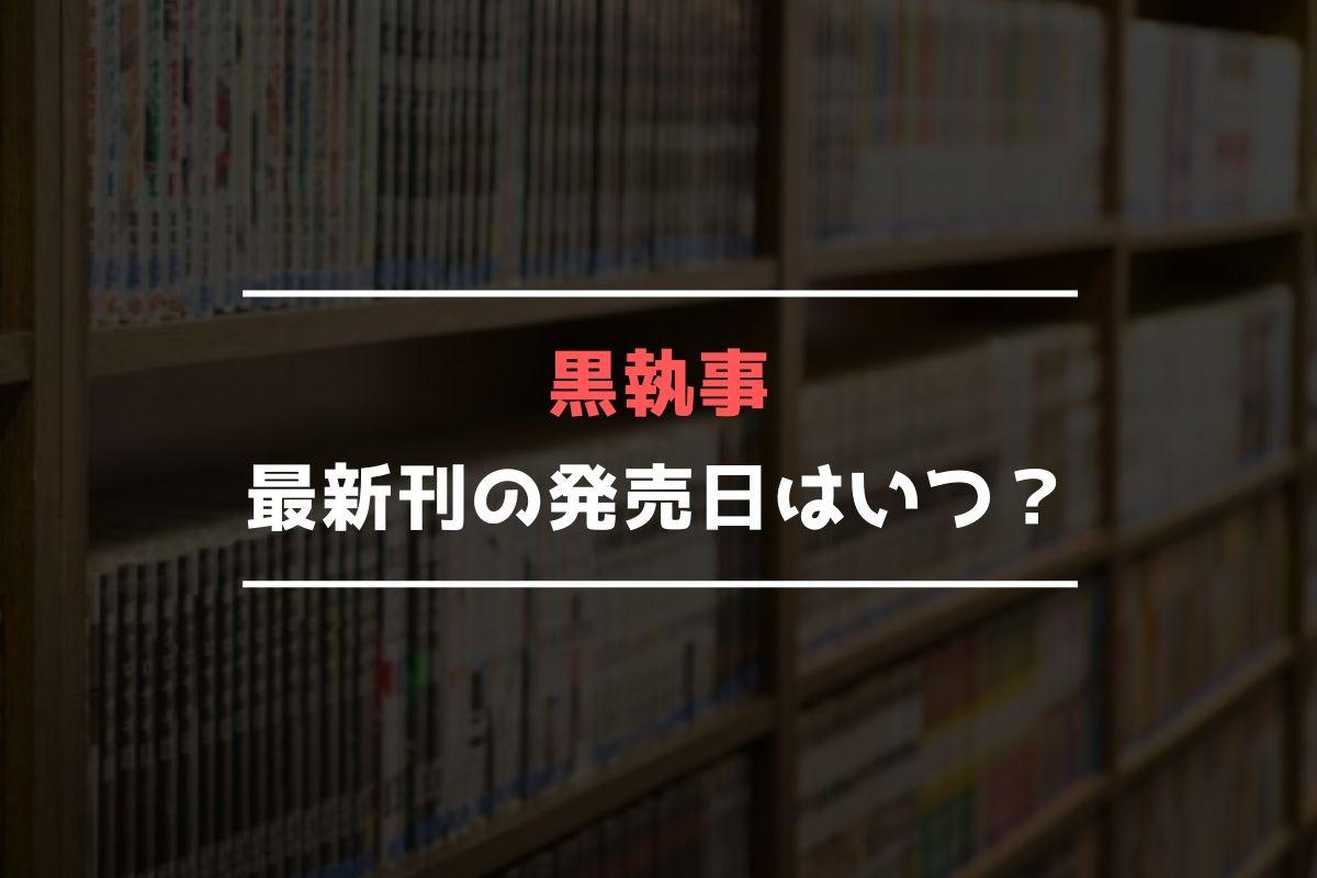 黒執事 最新刊 発売日