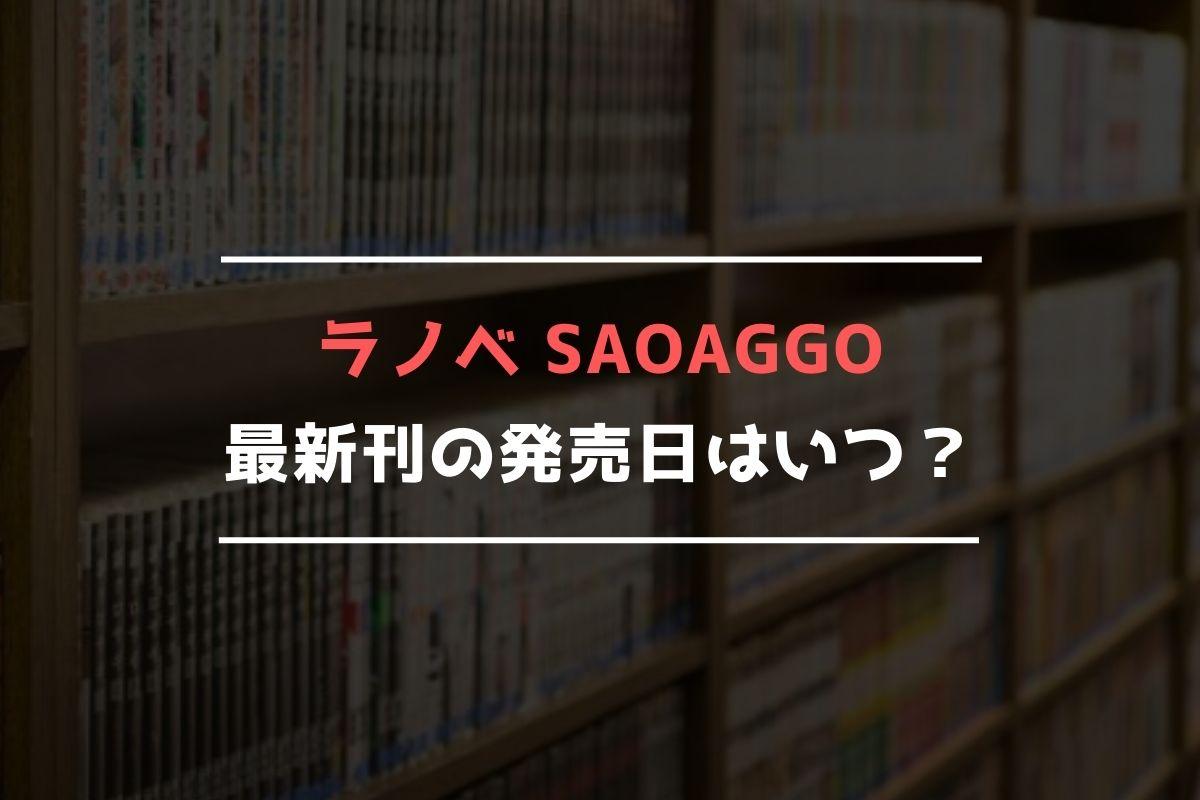 ラノベ SAOAGGO 最新刊 発売日