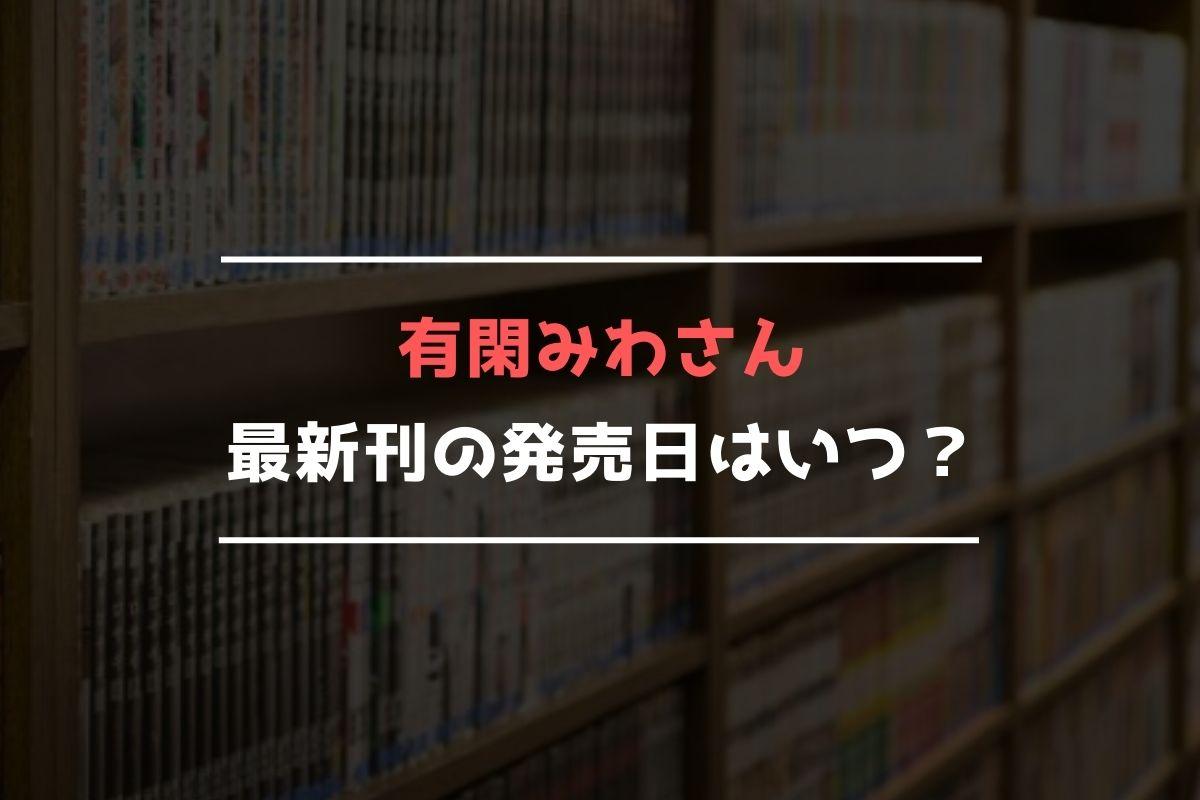 有閑みわさん 最新刊 発売日