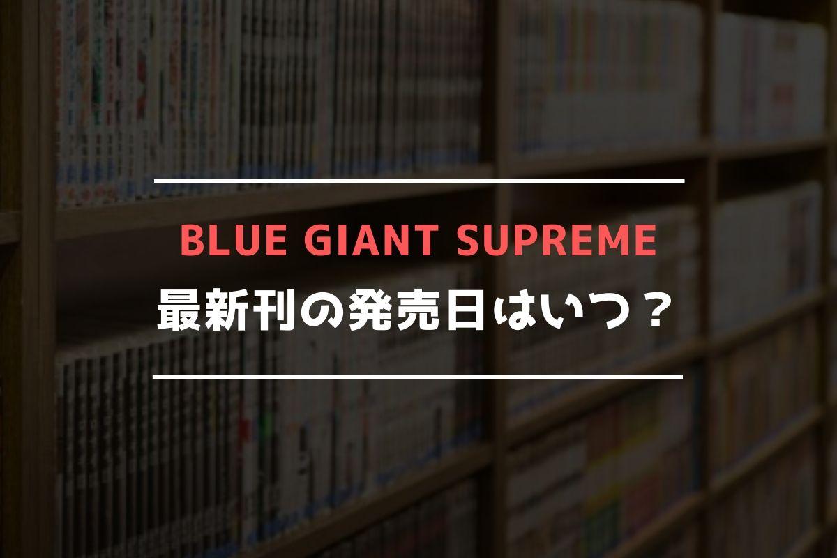 BLUE GIANT SUPREME 最新刊 発売日