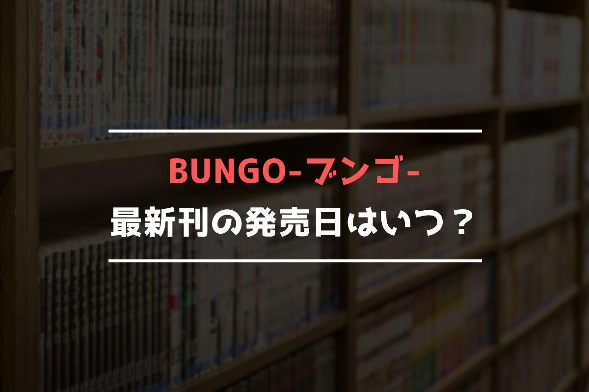 BUNGO-ブンゴ- 最新刊 発売日