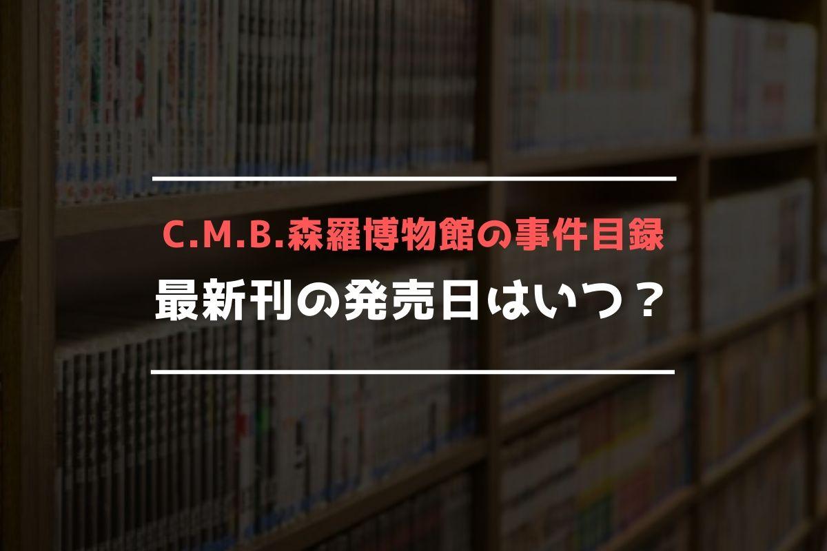C.M.B.森羅博物館の事件目録 最新刊 発売日