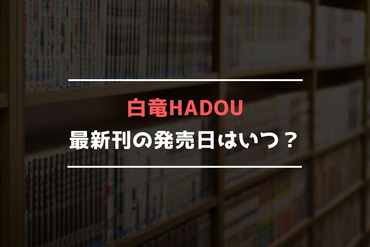 白竜HADOU 最新刊 発売日