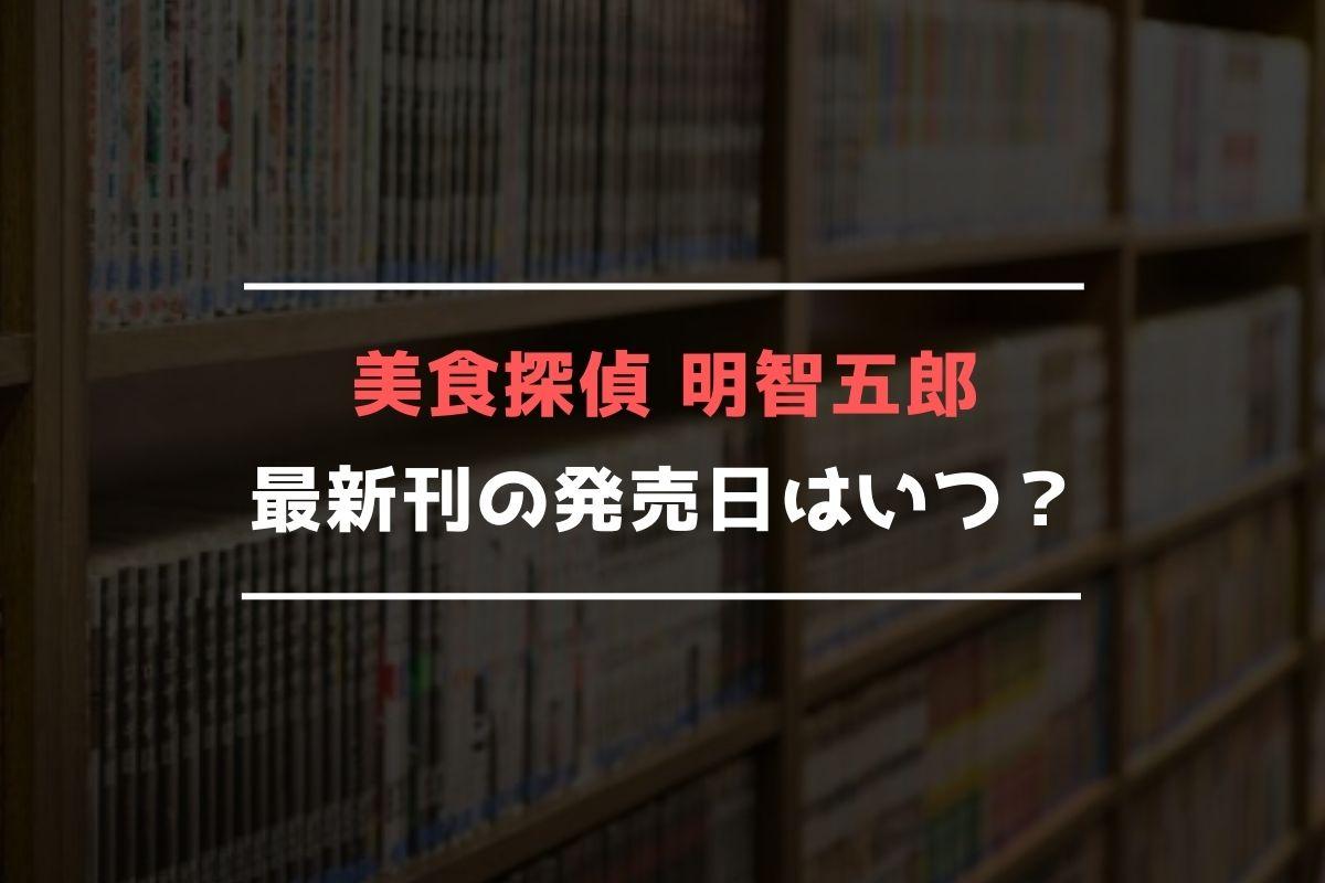 美食探偵 明智五郎 最新刊 発売日