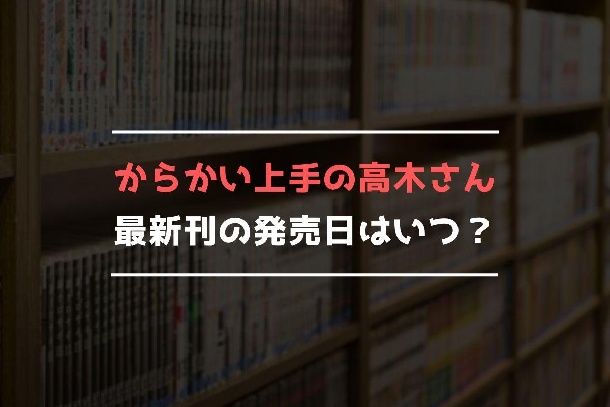 からかい上手の高木さん 最新刊 発売日